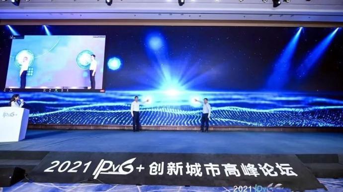 """IPv6+""��新之城落�羯熄�海,助力上海「建�O���H�底种�都"