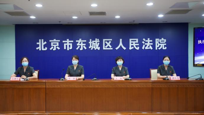 北京�|々城法院:一□ 些公司打著法院旗�代�轵v房,�_�y�法拍秩序