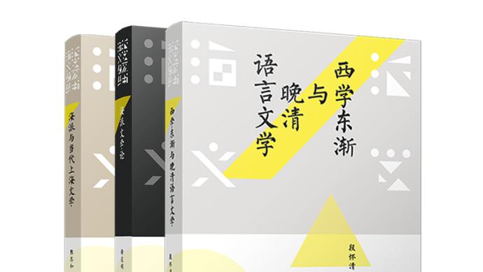 """""""海派文學研究叢書""""即將出版,陳思和作序"""