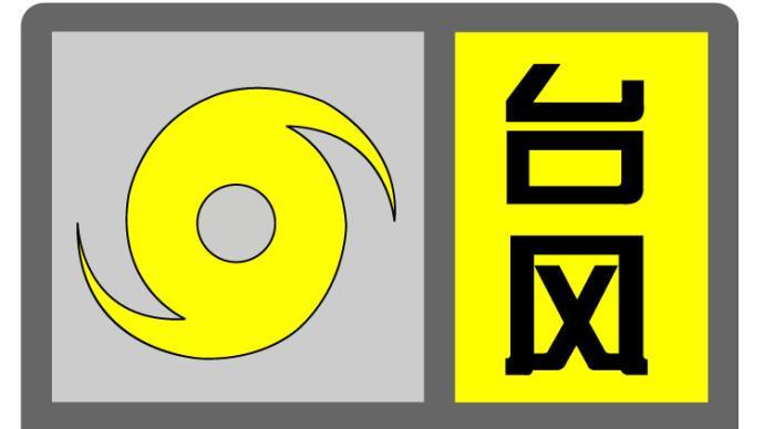 上海�_�L�A警由橙■色更新�辄S色,防汛防�_Ⅱ����更新∮�棰蠹�