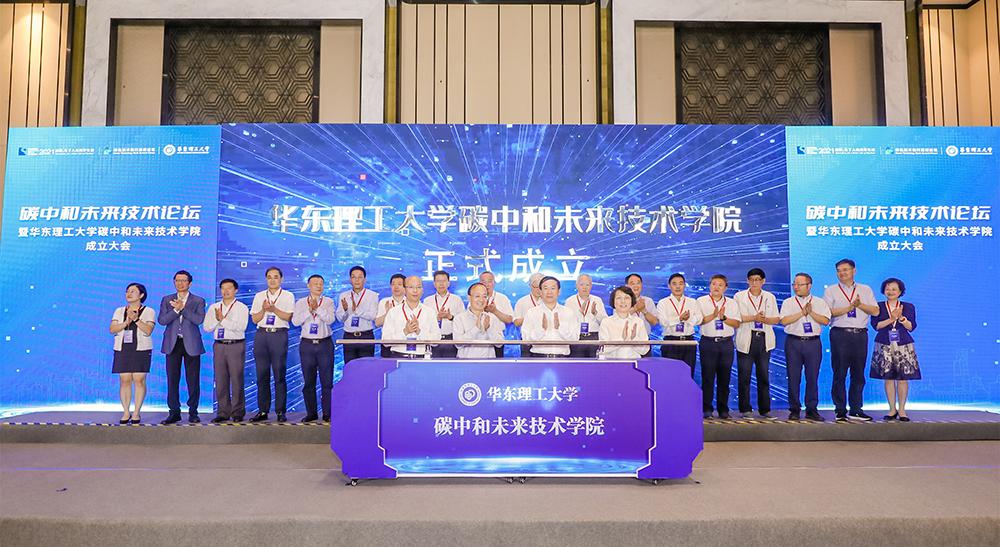 華東理工大學碳中和未來技術學院成立。華東理工大學 供圖