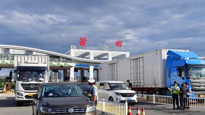 福建对全省64个收费站实施管控,其中12个全封闭均在莆田