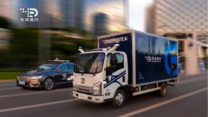 聚焦L4級自動駕駛的元戎啟行宣布完成B輪3億美元融資