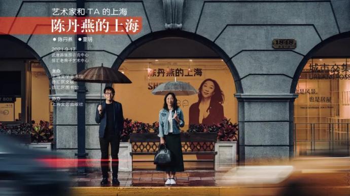 來武康路與陳丹燕一起閱讀上海