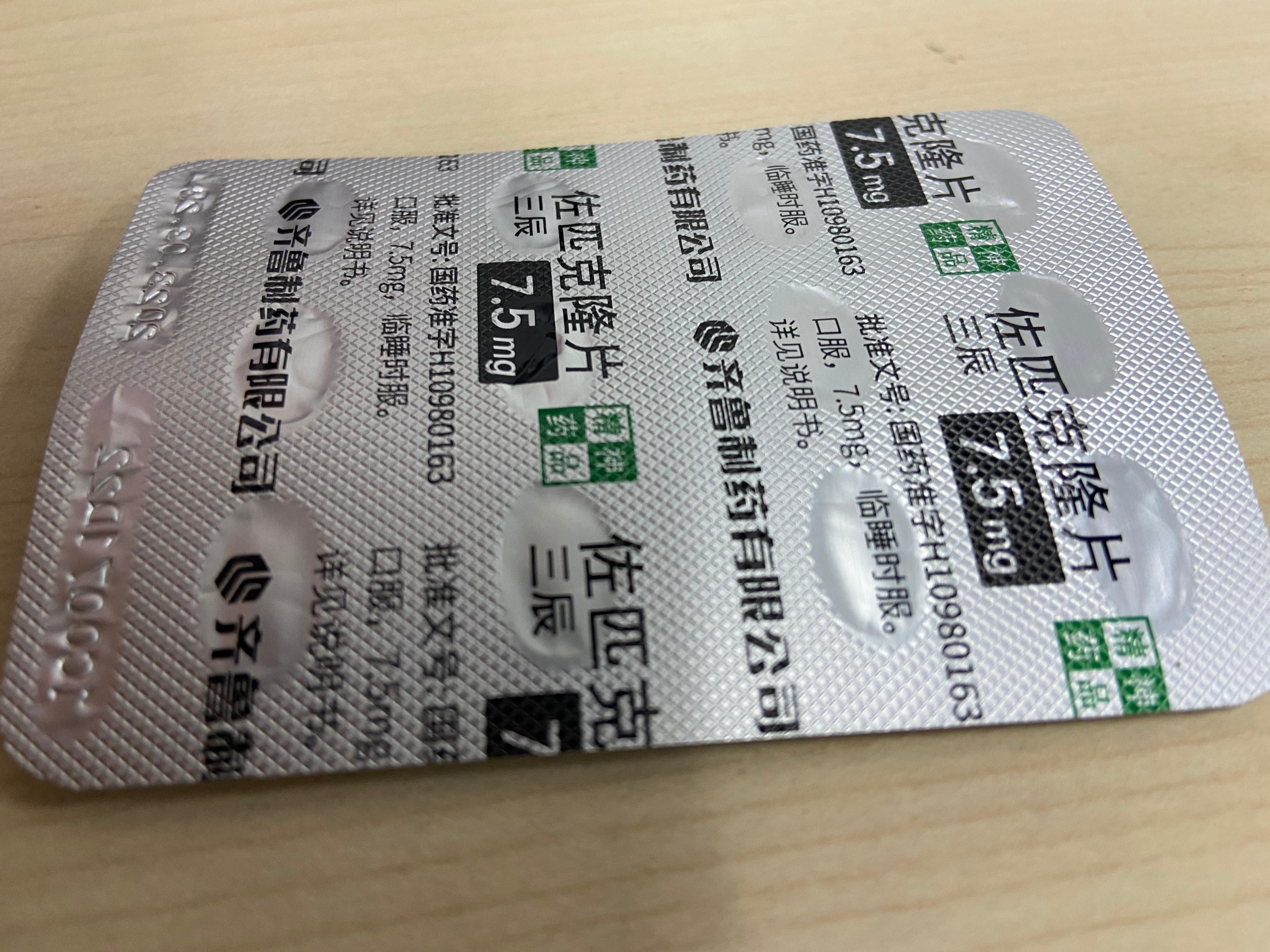 一名药品贩卖者兜售各类管制精神药品,支付135元后,他发给记者一板佐匹克隆片。