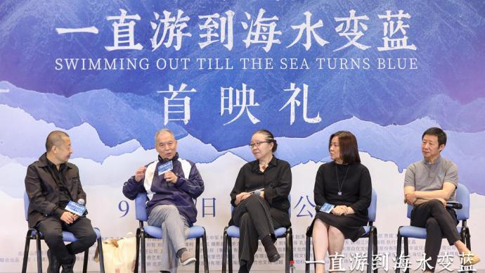 《一直游到海水變藍》北京首映,半個首都文化圈的人都來了