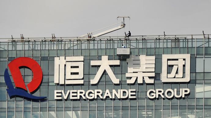 恒大再遭股債雙殺:債券不足發行價三成,中國恒大跌破3港元