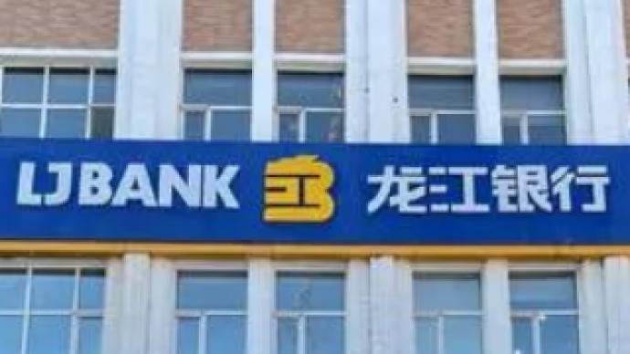 龍江銀行黑河分行貸款三查不盡職被罰50萬,七責任人被警告