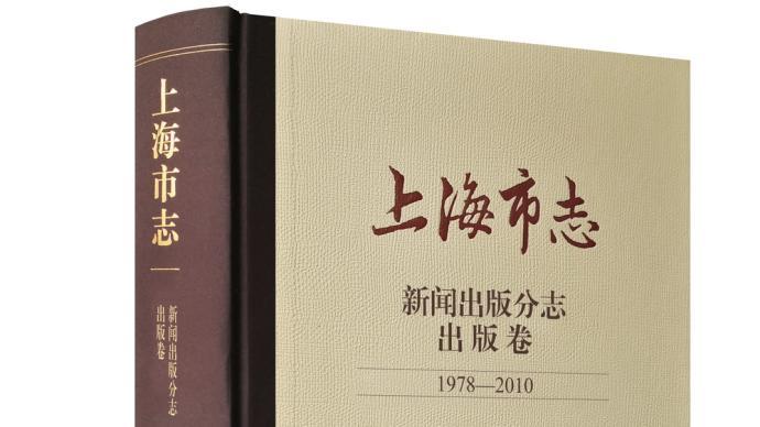 上海出版界又出重大成果:以志書,回望上海出版人的奮進歷程