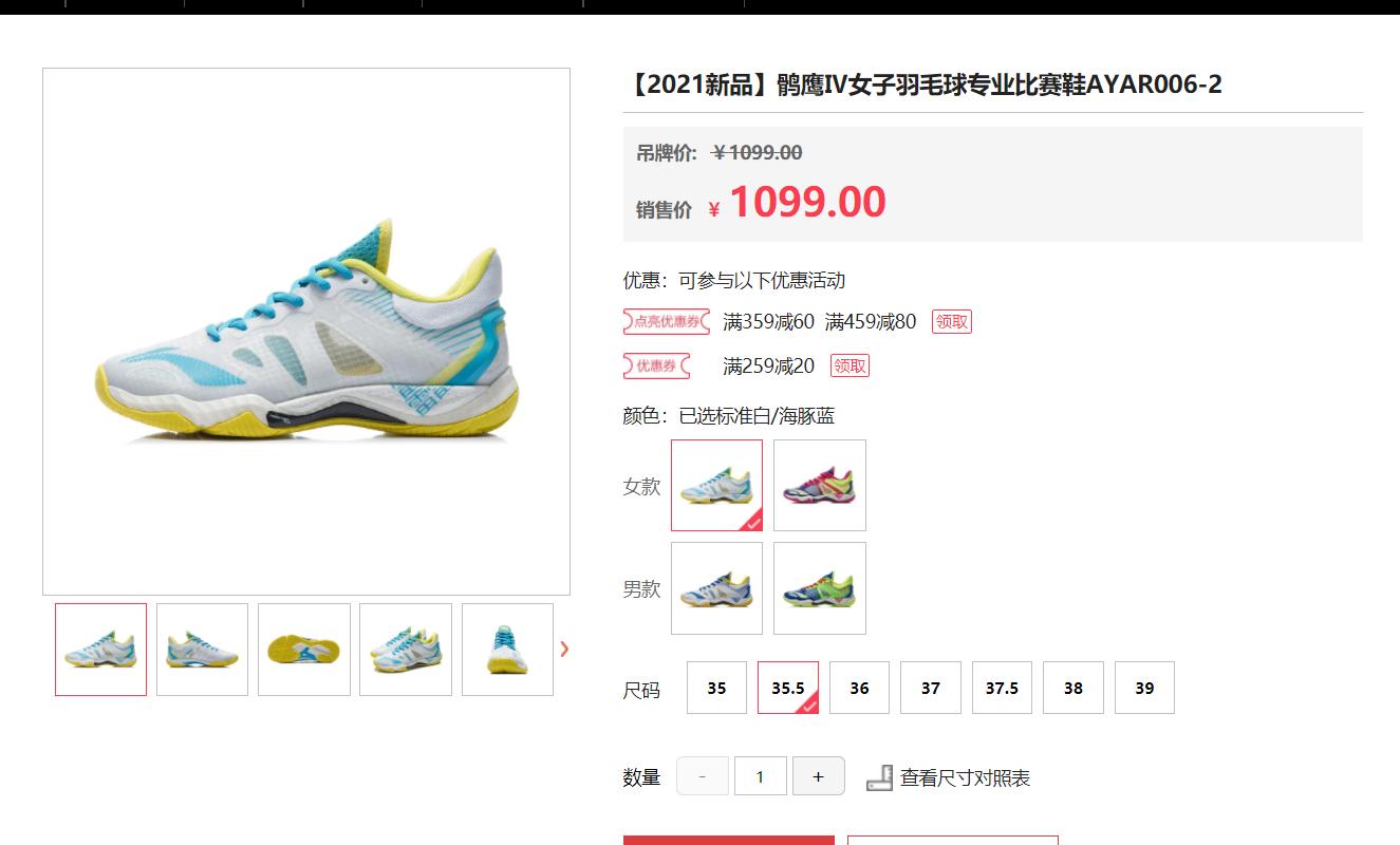 """李宁官方商城显示,""""鹘鹰Ⅳ女子羽毛球专业比赛鞋AYAR006-2""""销售价为1099元。"""