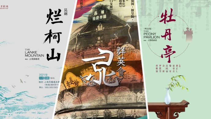 国庆有戏看了,上海京昆两大剧团联合打造演出季