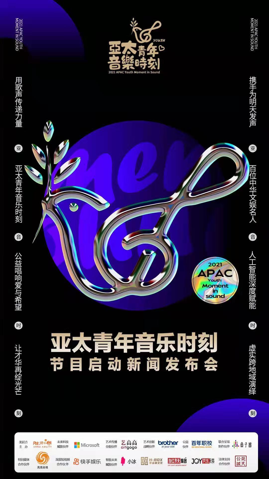 必晟娱乐平台注册:《亚太青年音乐时刻》项目正式启航