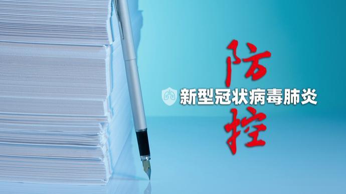 福建省委省直機關工委印發通知:黨員干部要帶頭省內就地過節