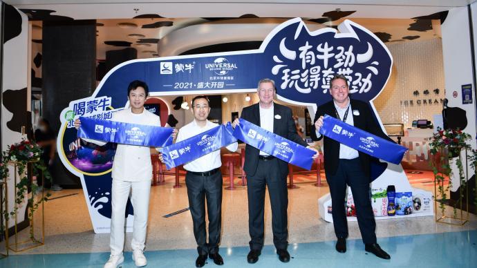 有牛勁,玩得真帶勁!北京環球度假區蒙牛品牌日成功開啟