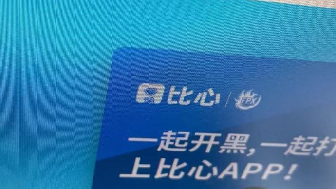"""比心APP回應被約談:將永久性關閉涉及""""陪玩""""的功能"""