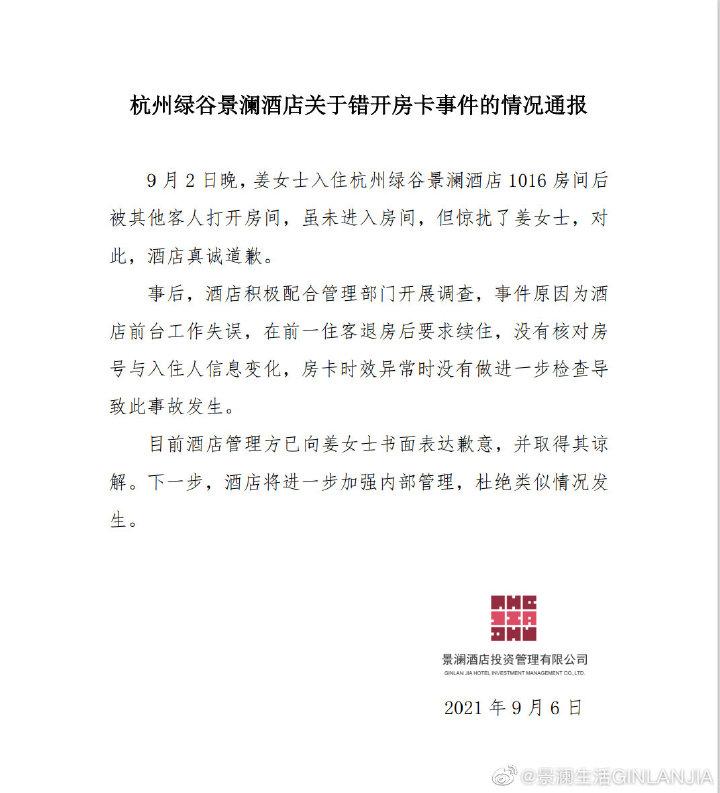 涉事酒店此前发布的《杭州绿谷景澜酒店关于错开房卡事件的情况通报》