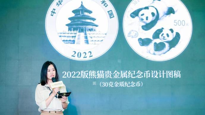 2022版熊貓金幣圖案發布,以冬奧會為主題