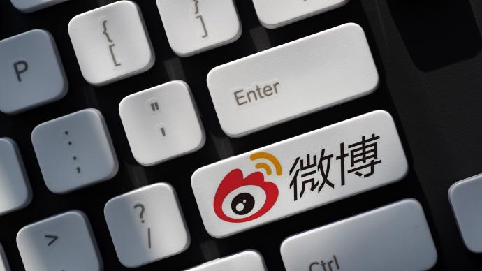 """微博:517個含""""鵝組""""""""八組""""等賬號被禁言要求改名"""