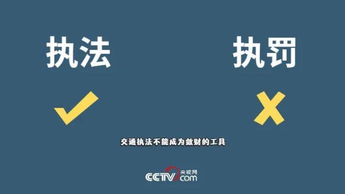 """央視網評:執法變""""執罰"""",給交警罰款設""""KPI""""過于離譜"""