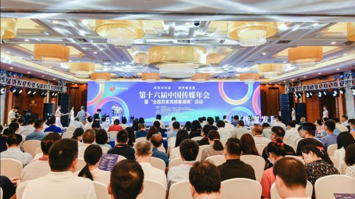 第十六屆中國傳媒年會在長沙召開,盤點一年來媒體行業新成果