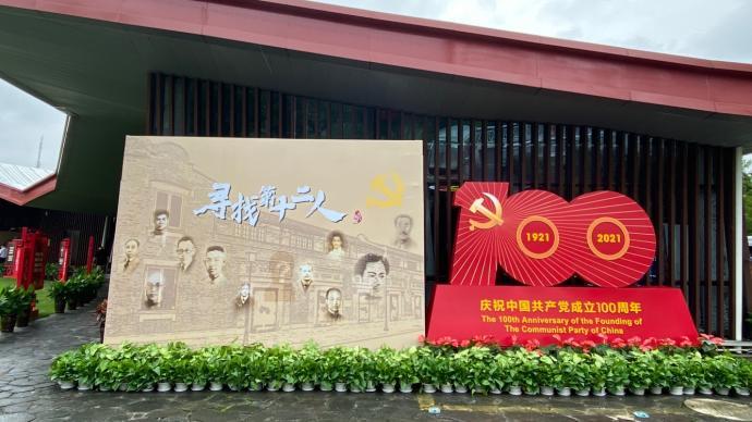 參加中共二大的第十二人是誰?這部互動劇在浦江郊野公園首演