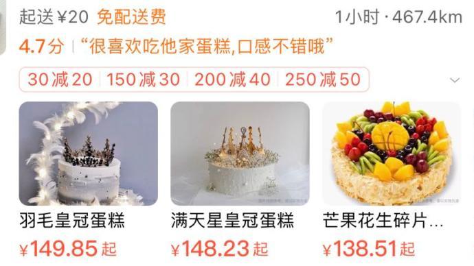 """外卖平台上的""""影子蛋糕店"""":跨千里接单赚差价,证照系盗用"""