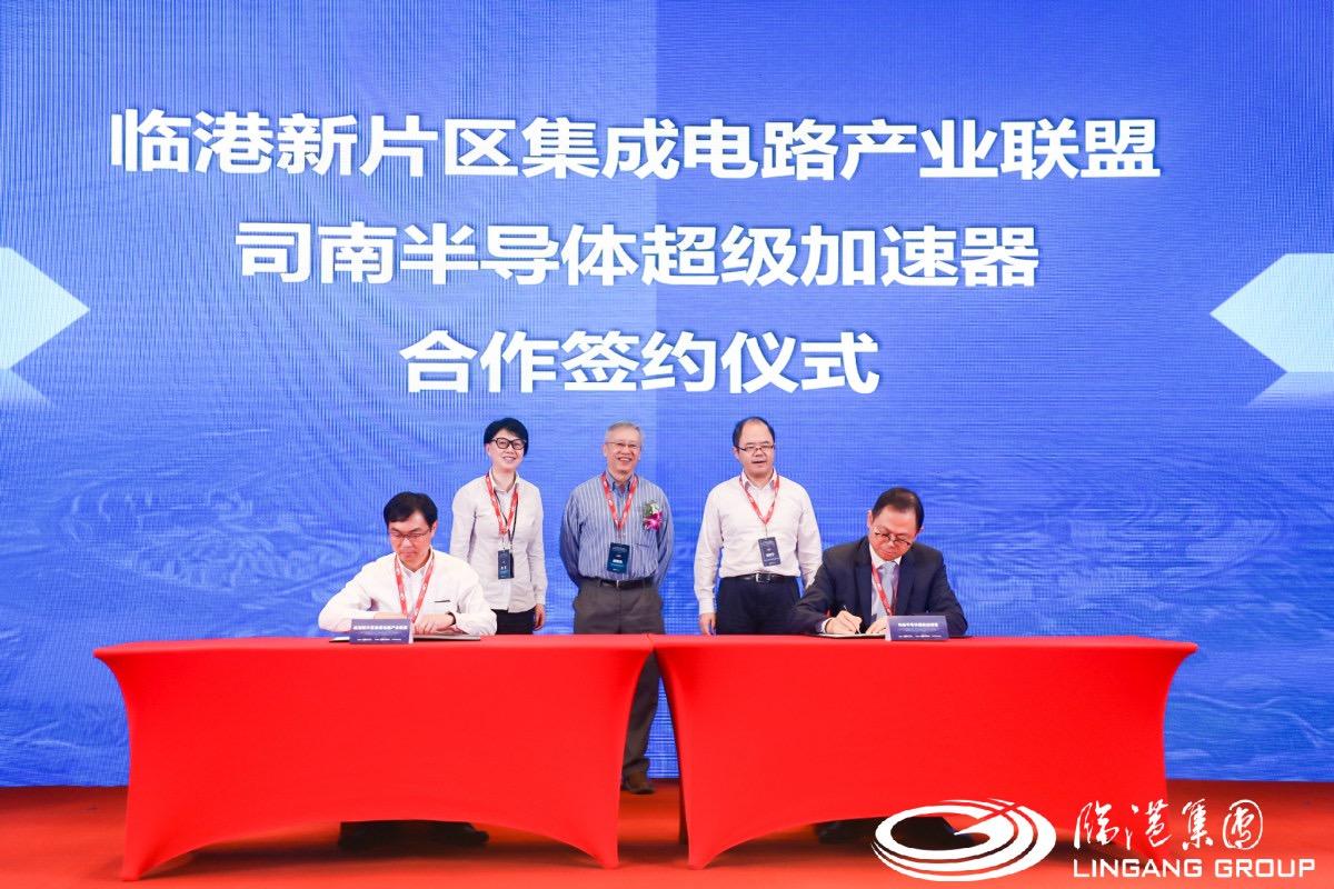 必晟娱乐新闻:临港集成电路联盟签约司南半导体加速器,建科技投资服务平台