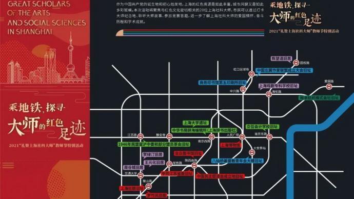"""""""禮贊上海社科大師""""活動啟動,20個大師紀念地等你來打卡"""
