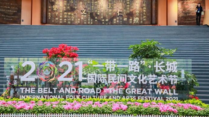 """習近平向2021""""一帶一路""""·長城國際民間文化藝術節致賀信"""