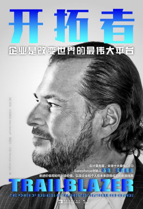 《开拓者》,马克·贝尼奥夫、莫妮卡·兰利 著,裘晔 译,中国青年出版社2021年8月出版
