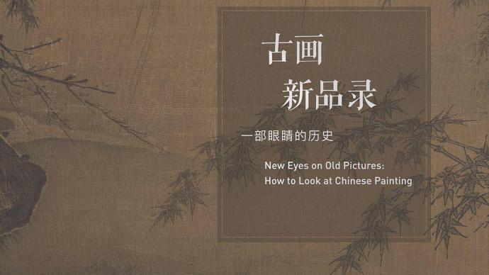 李公明︱一周书记:宋史研究中的图像、观看与 ……问题意识