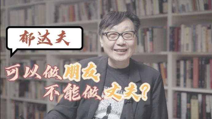 """许子东视频专栏:郁达夫是""""渣男""""吗?"""