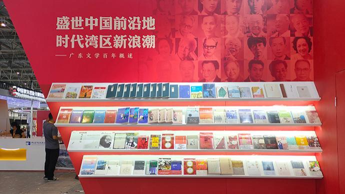 在北京国际图书博览会,看大湾区的文学新浪潮