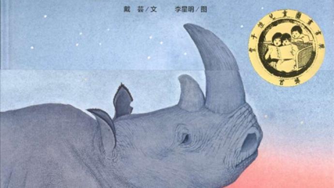 """""""第七届丰子恺儿童图画书奖""""揭晓,《苏丹的犀角》获首奖"""