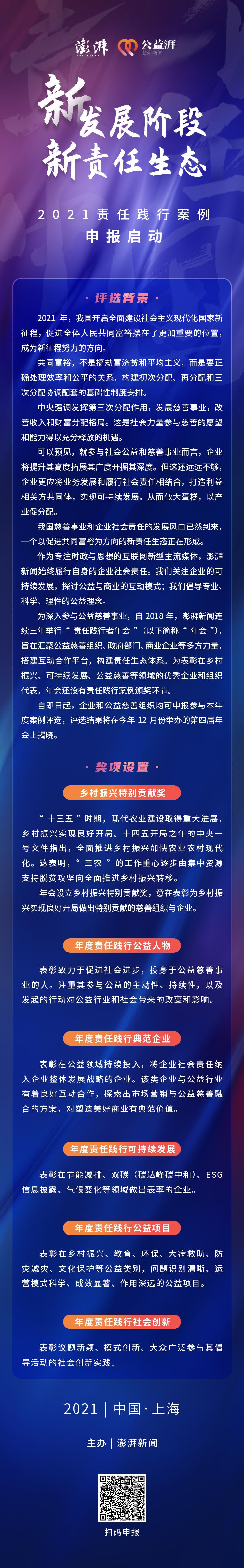 必晟娱乐平台注册:案例申报|第四届责任践行者年会将于2021年12月召开
