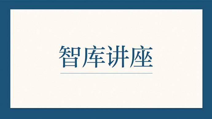 讲座预告|张军对谈韦森:如何看待中国与世界经济的前景