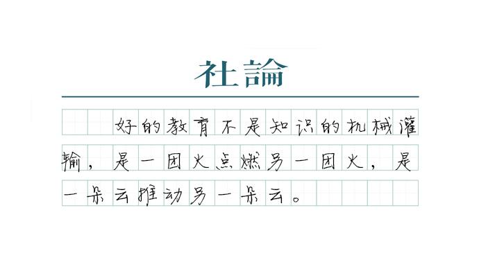 """【社论】吴蓉瑾:从小学老师到""""大先生"""""""