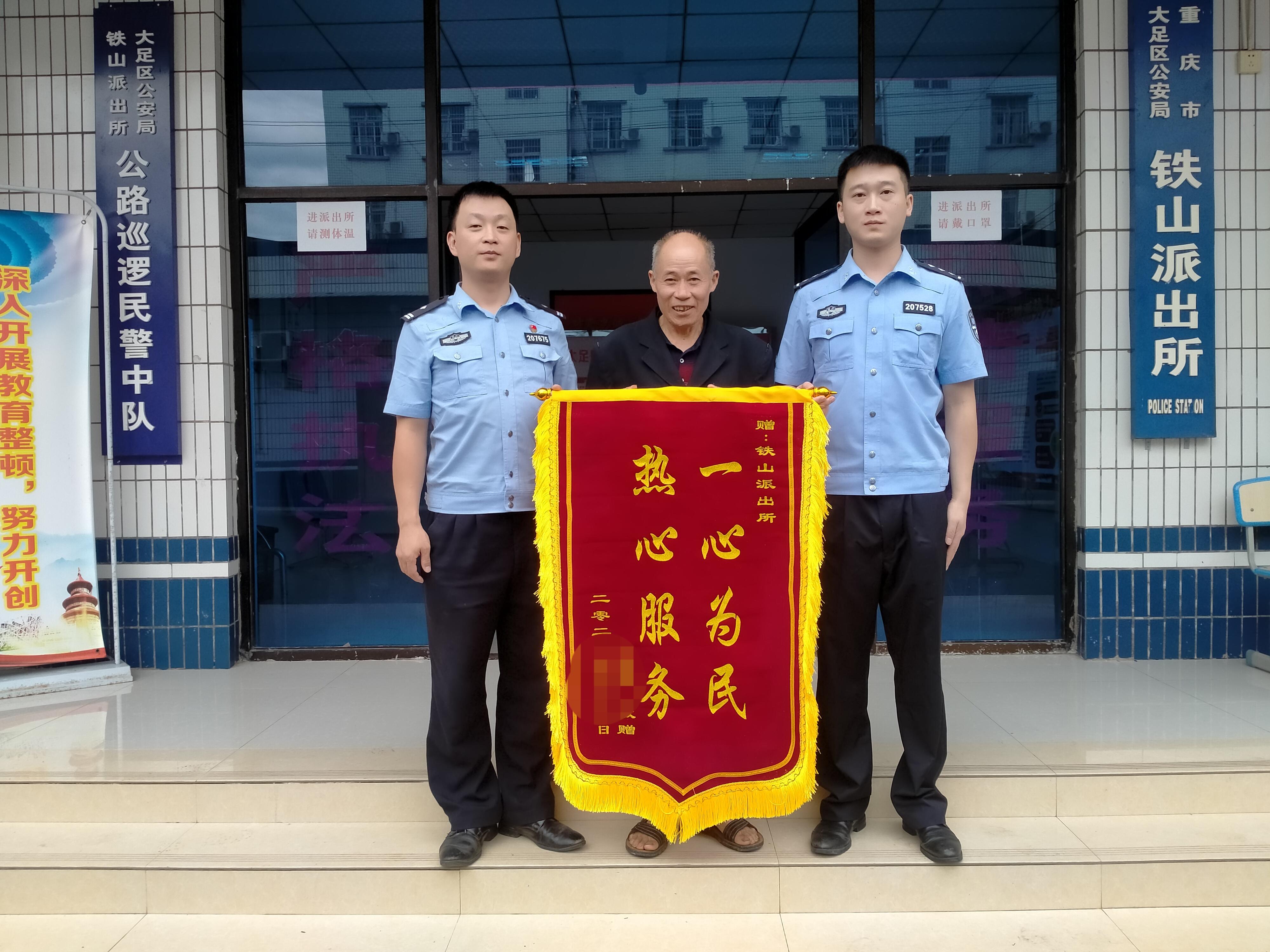 9月15日,黄大爷给派出所民警送去锦旗。