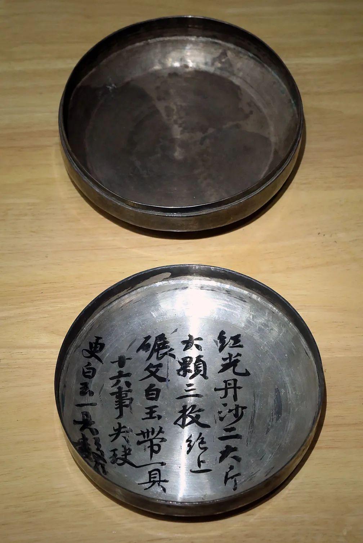 红光丹砂银药盒 唐 陕西历史博物馆藏