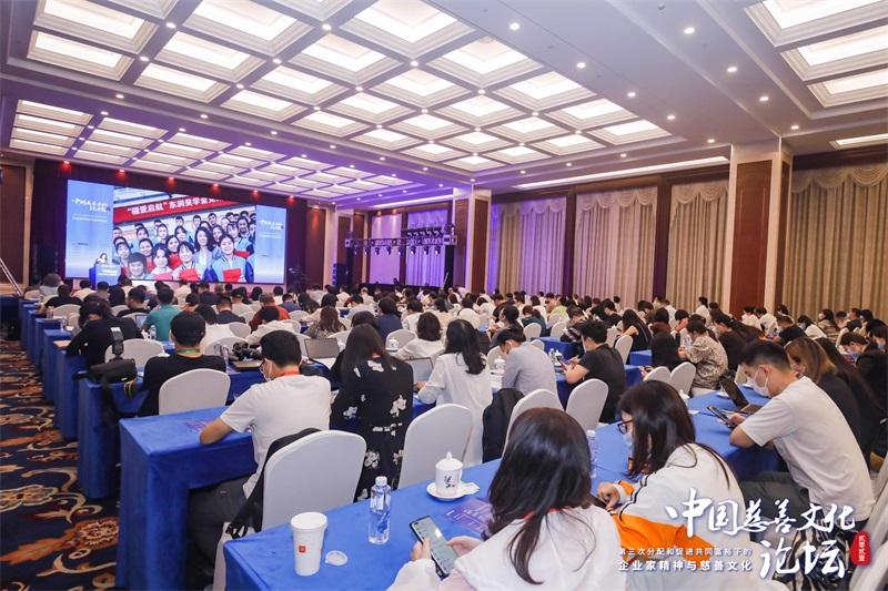 必晟娱乐平台注册:中国慈善文化论坛(2021)在京举办