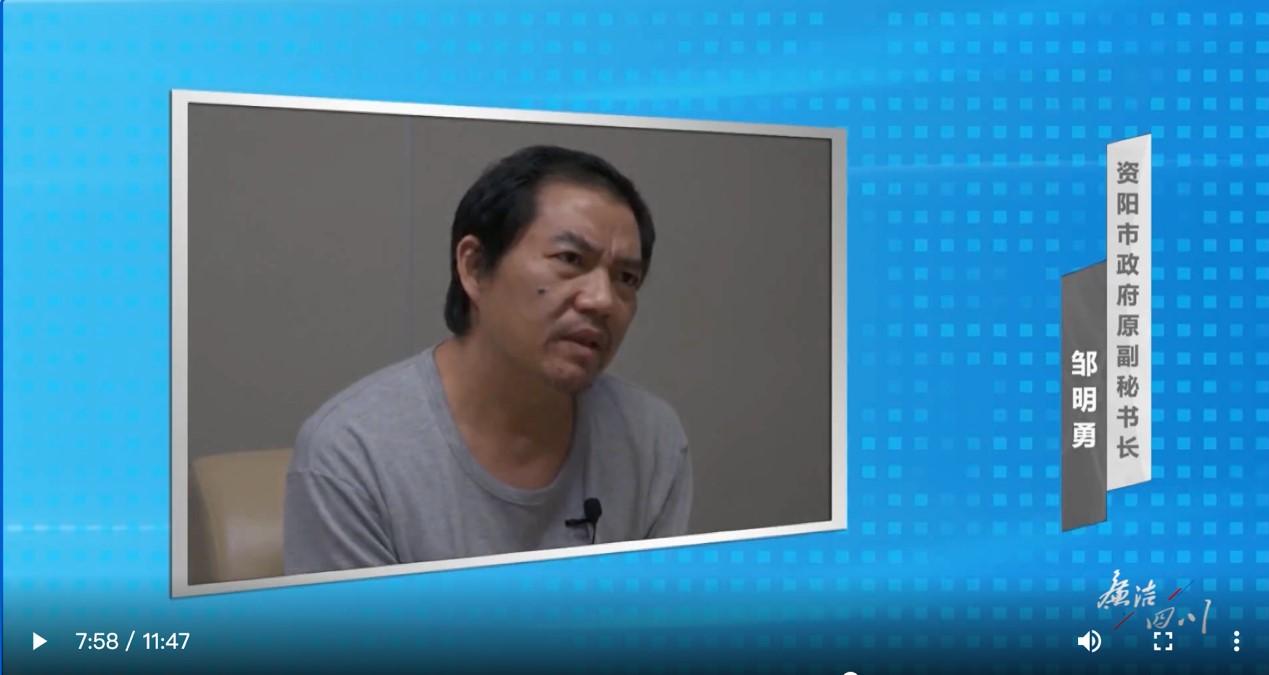 邹明勇 视频节目《伸手必被捉》截屏画面