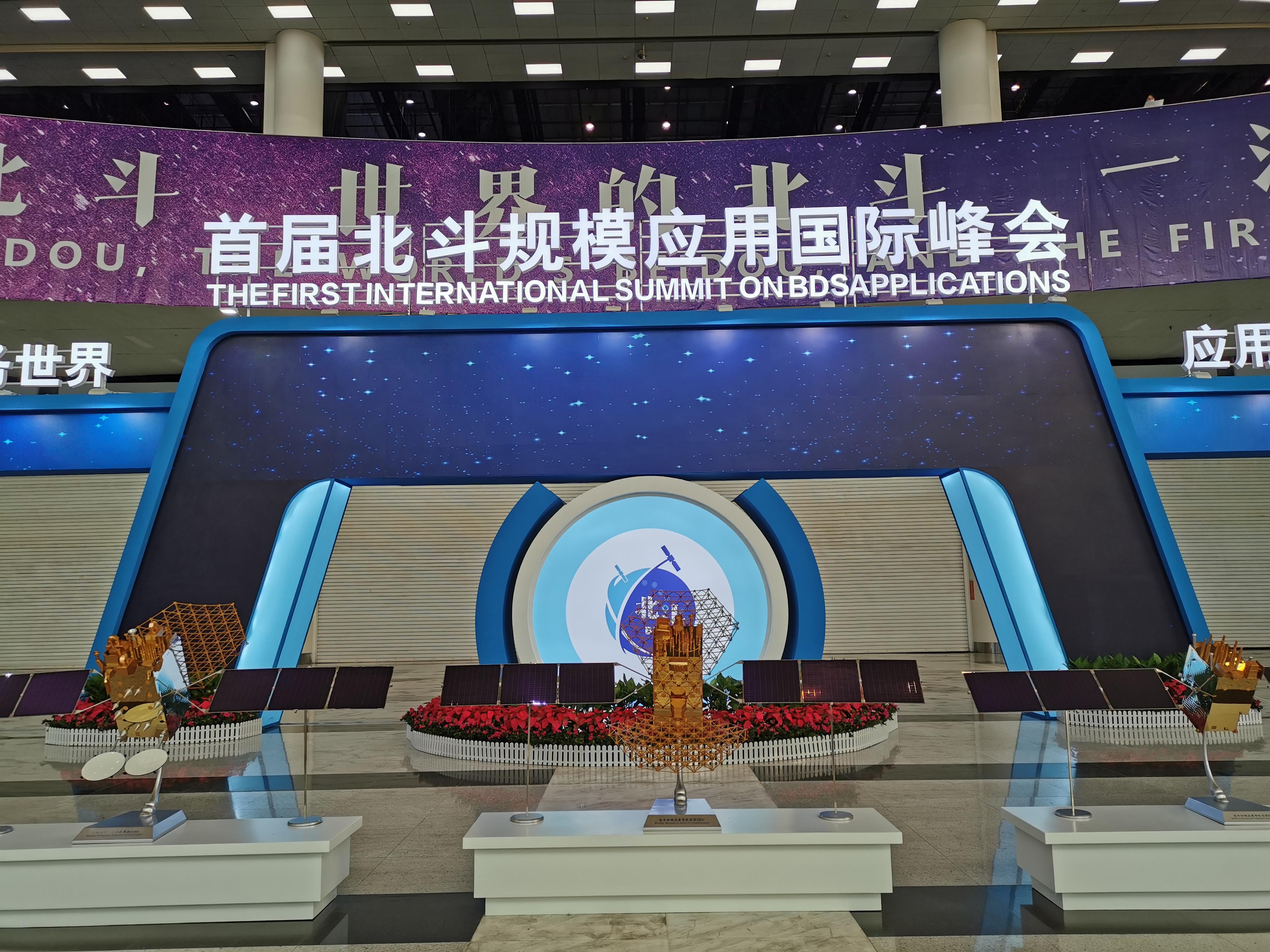 9月16日,首届北斗规模应用国际峰会在湖南省长沙市开幕。