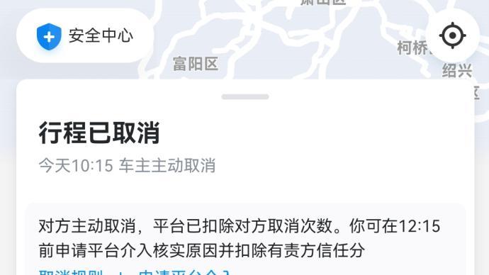 """消费曝光台丨预约顺风车赶飞机被""""放鸽子"""",哈啰:可赔十元"""