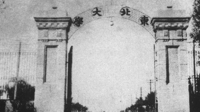 """鸿儒会聚,发展迅猛:""""九一八""""前夜的东北大学"""