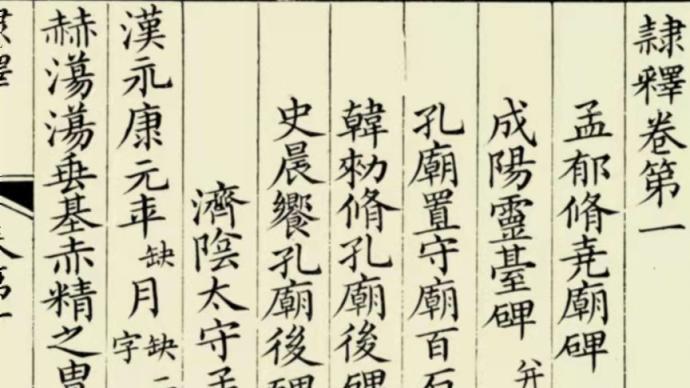 讲座︱辛德勇:汉碑与尧都