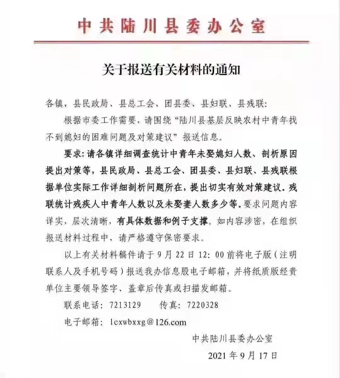 陆川县要求各镇以及县民政局等单位统计中青年未娶媳妇人数,并剖析原因,提出对策。(网络)