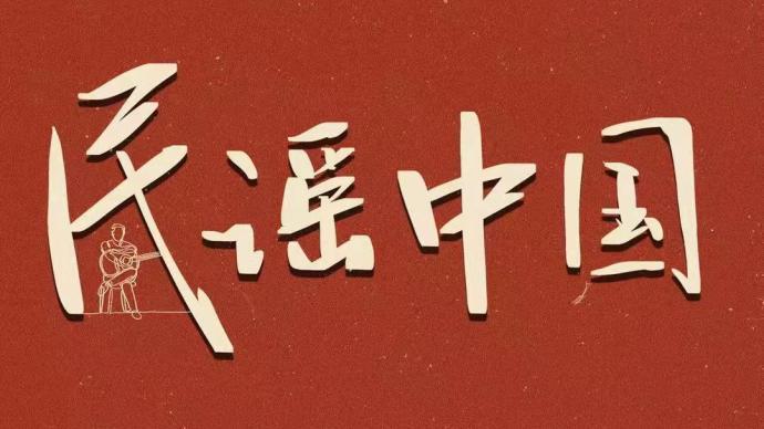 民谣中国|听一首歌,读一座城