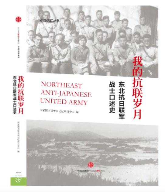 《我的抗联岁月——东北抗日联军战士口述史》书封