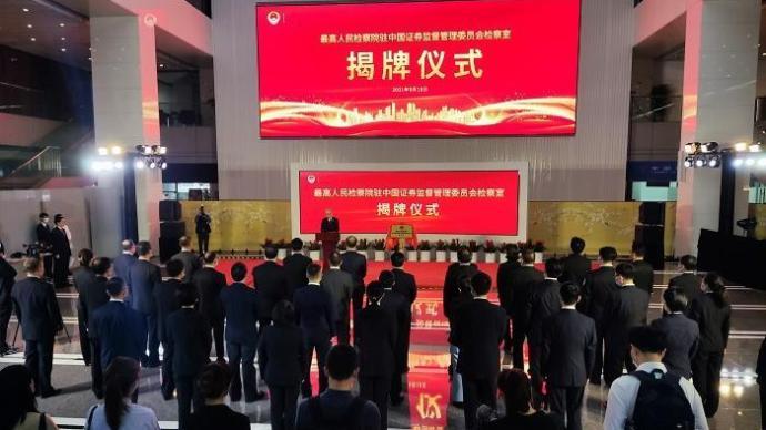 最高检驻中国证监会检察室成立,张军:完善证券案件检察机制