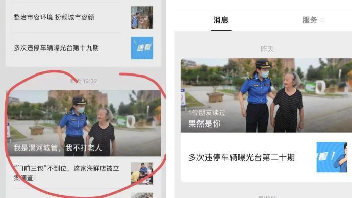 """漯河城管回应官方微信发文称""""不打老人"""":不妥,已重新修改"""
